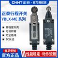 正泰行程开关yblx-8108全系滚轮摇臂限位器机械接触小型触碰微动