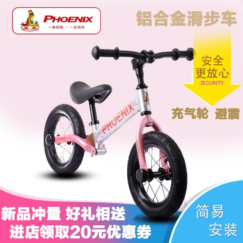 儿童平衡车凤凰比赛专用避震滑步车无脚踏2-6岁小孩溜溜车踏行车限5000张券
