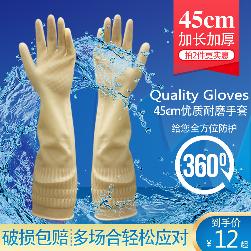 Dishwashing gloves female long durable plastic leather rubber labor protection housework wear resistant kitchen waterproof washing clothes
