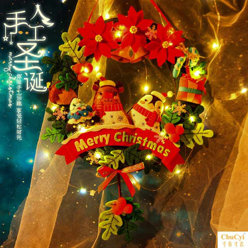 圣诞节礼物狂欢门环门帘挂件壁挂不织布艺手工diy 制作大人材