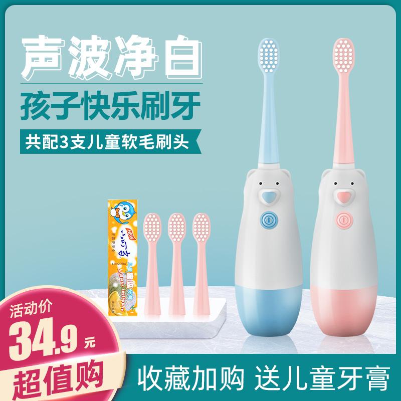 (用1元券)小女孩儿童电动牙刷女童4-6-7-10-12十岁男童男孩自动小儿电池版