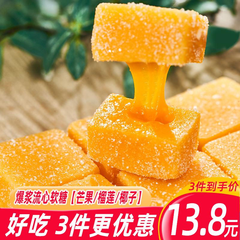 乐语家爆浆夹心软糖吃播网红零食食品芒果榴莲椰子味流心水果软糖图片