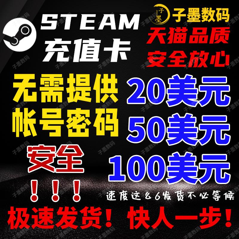 【天猫速发】Steam充值卡 20美元50美元100美元钱包账户卡图 steam游戏充值 美金礼品卡 CSGO钥匙箱子余额