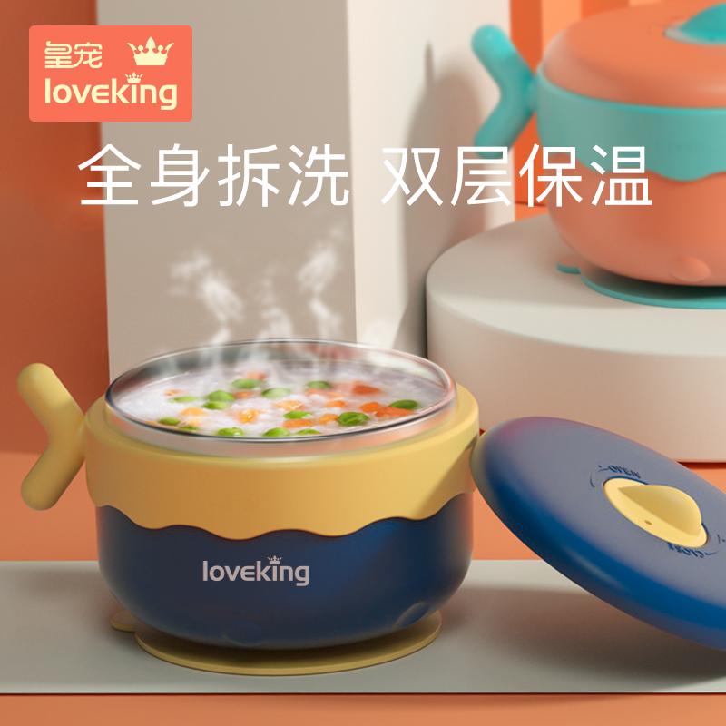 皇寵寶寶注水保溫碗兒童餐具套裝輔食碗防摔防燙嬰兒不銹鋼吸盤碗