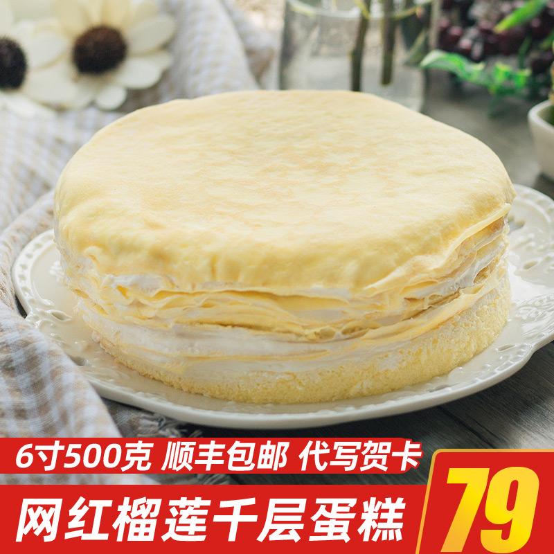 优麦郎网红榴莲千层蛋糕生日蛋糕苏丹王榴莲新鲜水果蛋糕6寸600G