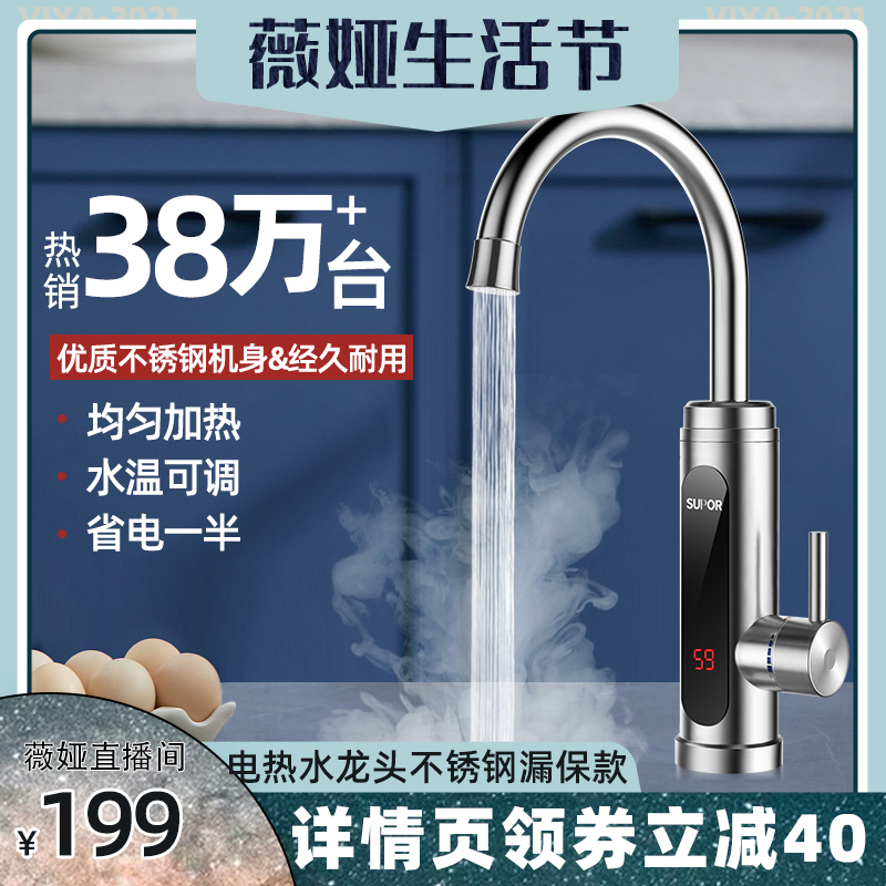 Электрические водонагреватели Артикул 603907363780