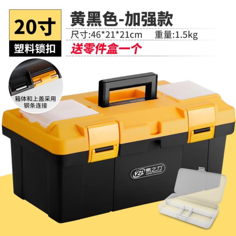 小型工具箱特大小号扳手便携式修理工具装空调户外家电维修搭扣修