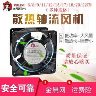 德力西 220V 電焊機 展示柜 冰箱烤箱 工業機柜軸流風機散熱風扇