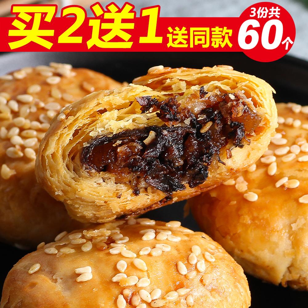 【水机铺】金华特产梅干菜肉黄山酥饼热销1507件手慢无