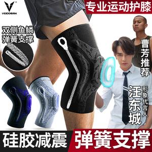维动护膝运动男女篮球半月板损伤专业深蹲膝盖保护套关节健身跑步