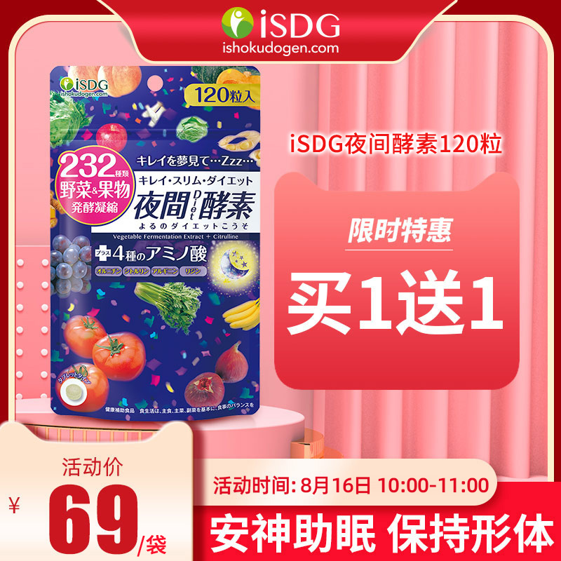 ISDG日本进口夜间酵素232种植物果蔬水果孝素非果冻夜间酵素120粒