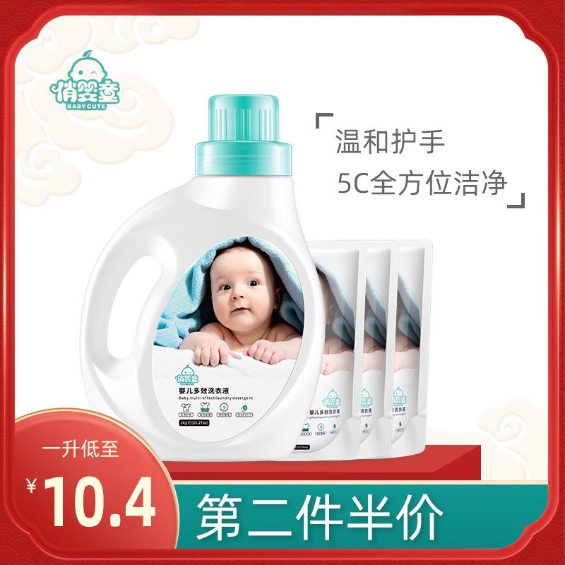 俏婴童新生宝宝多效抑菌除螨洗衣液