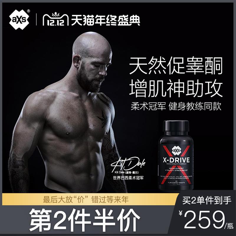 【男神丸】澳洲AXS促睾酮素提升雄性激素健身增肌男性荷尔蒙60粒