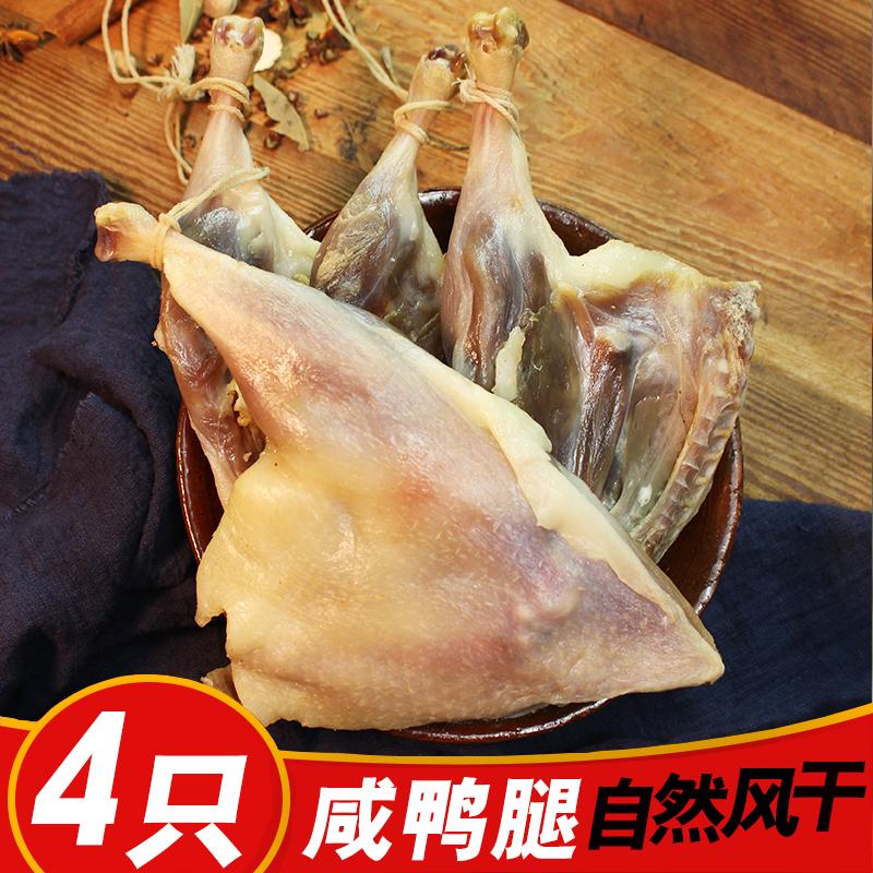 风干腊鸭腿 安徽特产咸鸭腿板鸭腿手工腌制咸肉腊味4只/份约800g
