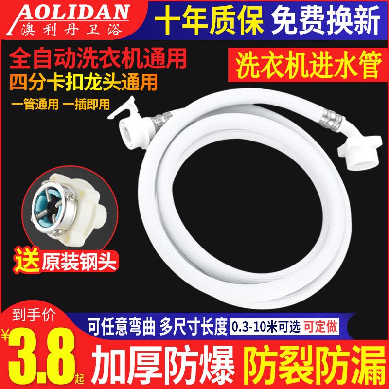 全自动洗衣机进水管软管接水管防爆管加长管洗衣机通用管接头配件