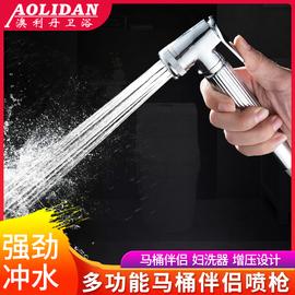澳利丹马桶喷枪伴侣卫生间冲洗器妇洗高压水枪增压喷头厕所水龙头