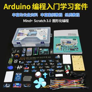 arduino uno物联网入门套件开发板学习创客入门scratch图形化编程