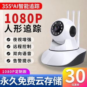 智能监控摄像头室内外置门店家用网络夜视高清无线wifi连手机远程