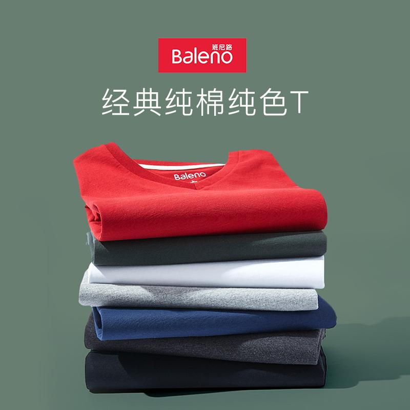 Baleno班尼路 男士t恤 短袖t恤男V领夏装半袖打底衫纯色t恤男青年