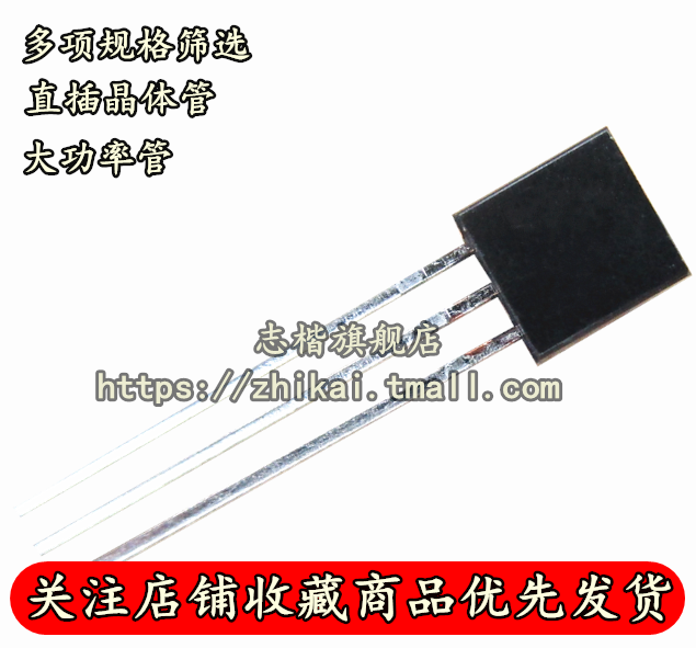Ss8050 s9012 78l05 2N5551 NPN power transistor plug-in triode direct TO-92