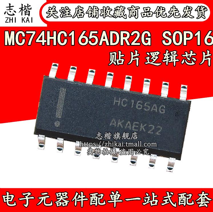 全新原装 MC74HC165ADR2G HC165AG 贴片SOP-16 逻辑芯片 寄存器