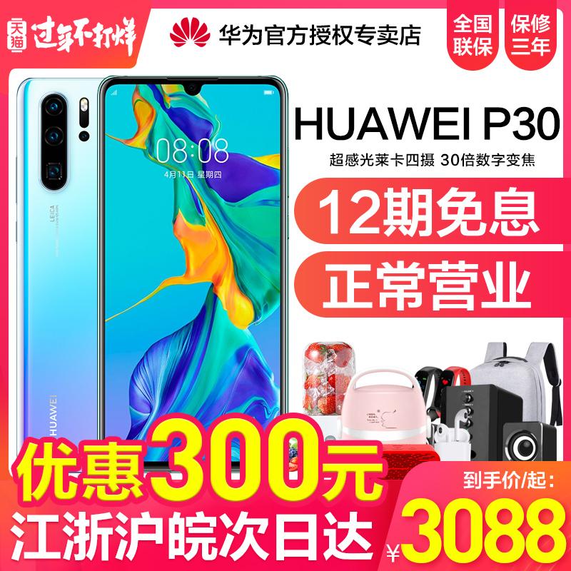 【咨询减300/免息】Huawei/华为 P30手机官方旗舰店正品手机p30pro直降5g全网通华为mate30/mate30pro