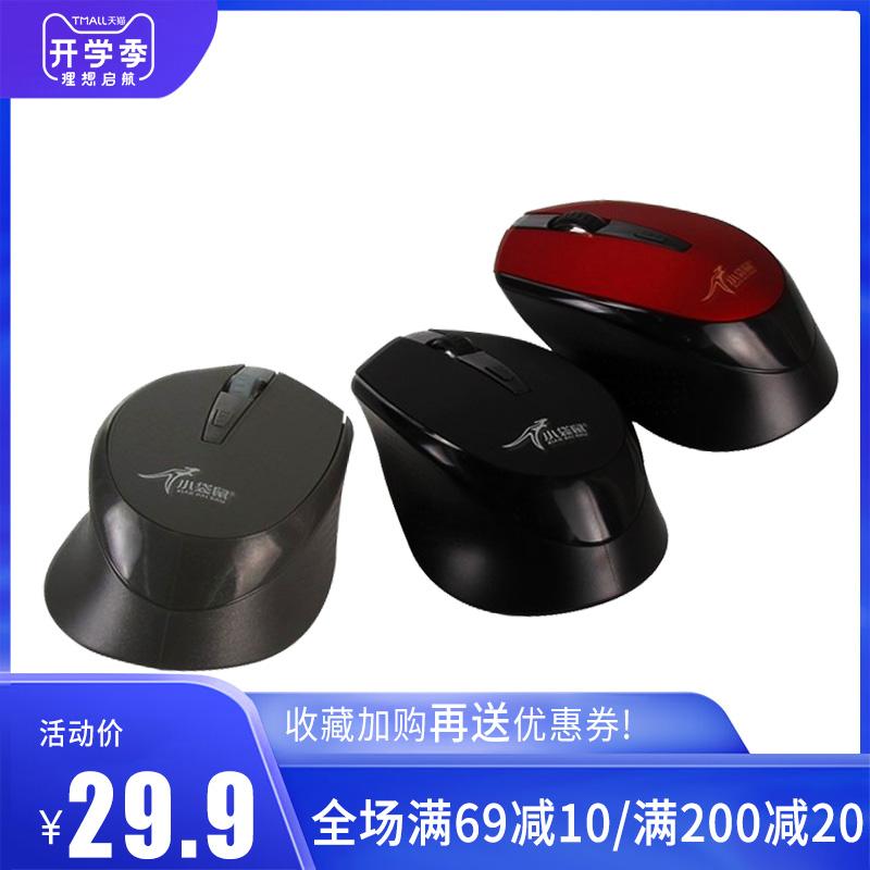 小袋鼠DS-8818 人体工学游戏办公鼠标 无线 2.4G 红色 黑色