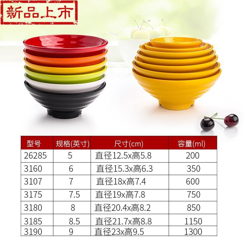 密胺面碗商用麻a辣烫碗大碗面馆专用仿瓷塑料重庆小面斗笠面条汤