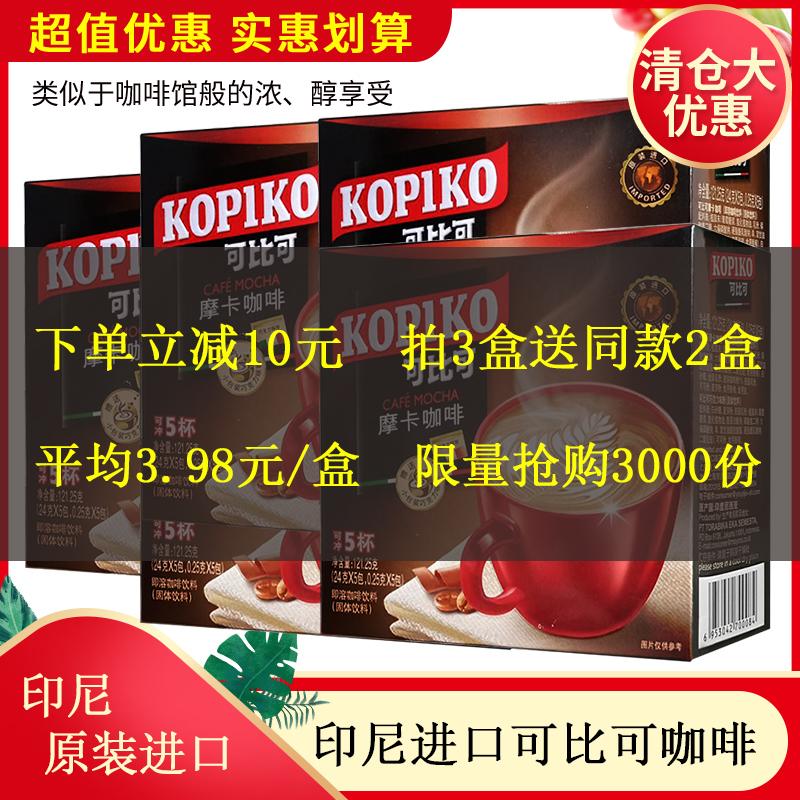 印尼kopiko可比可白咖啡三合一速溶手冲咖啡粉卡布奇诺摩卡拿铁