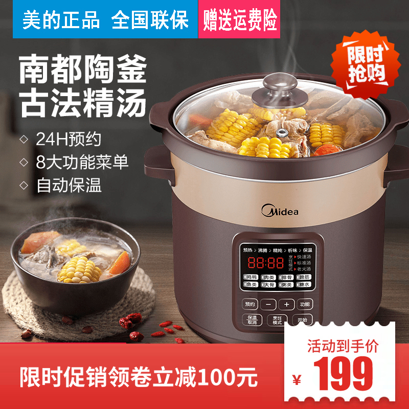 Midea/美的智能电炖锅电炖锅煲汤锅电用家用全自动陶瓷多功能预约