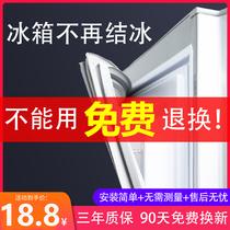 适用海尔容声冰箱密封条门胶条门封条磁姓密封圈吸力磁条配件通用