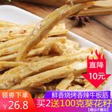 牛板筋辣条小包装内蒙古特产牛肉干肉类零食小吃麻辣香辣味熟食品