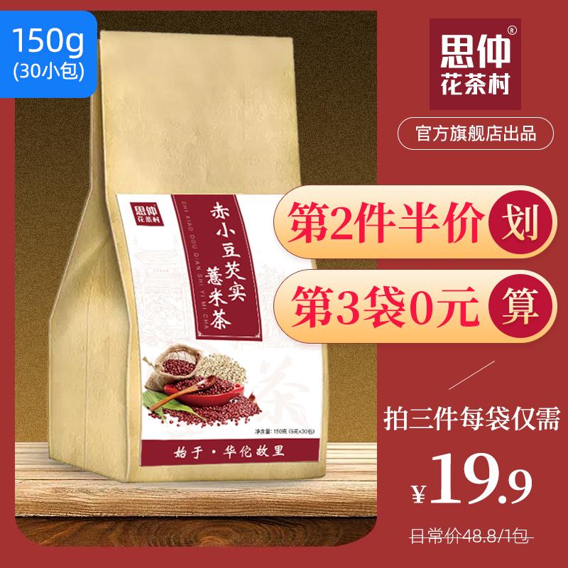 思仲红豆薏米祛濕茶赤小豆薏仁水去除男女性非排毒调理身体濕气重