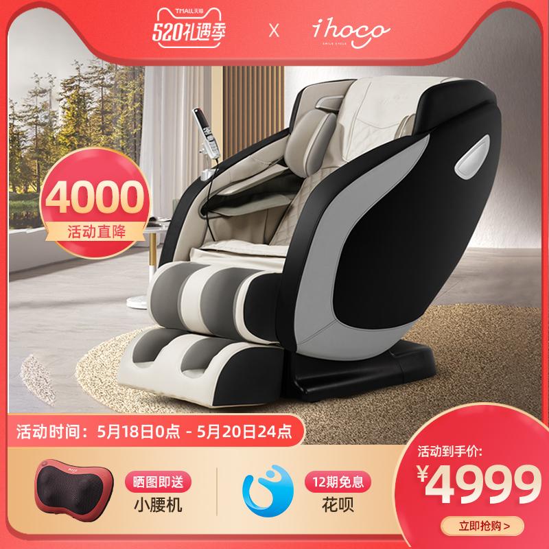 【薇娅推荐】ihoco/轻松伴侣家用全自动时尚豪华太空舱全身按摩椅