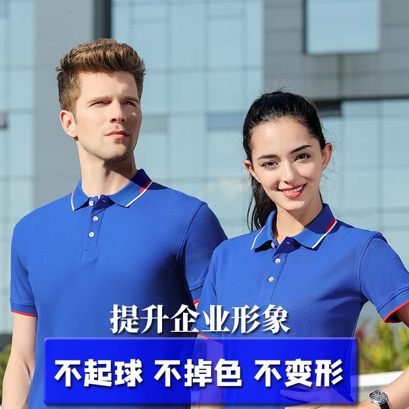 polo衫工作服定制t恤公司团建广告文化衫定做短袖男女工衣diy刺绣