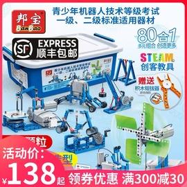 邦宝积木玩具6933机械齿轮创客6932益智拼装电子机器人小学生教具
