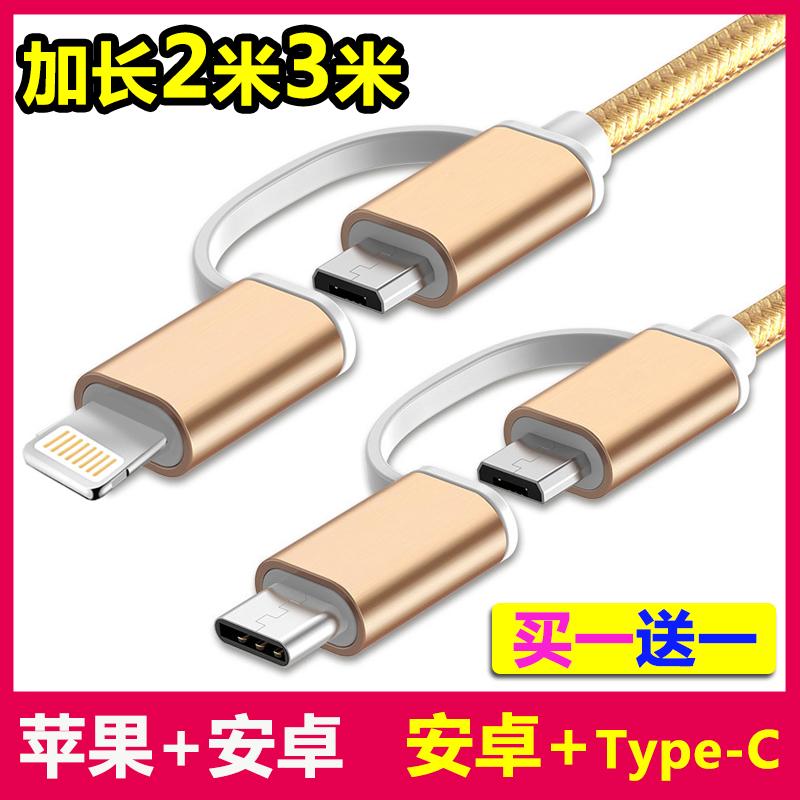 10-14新券充电宝短线苹果6s小米华为 2a充电线