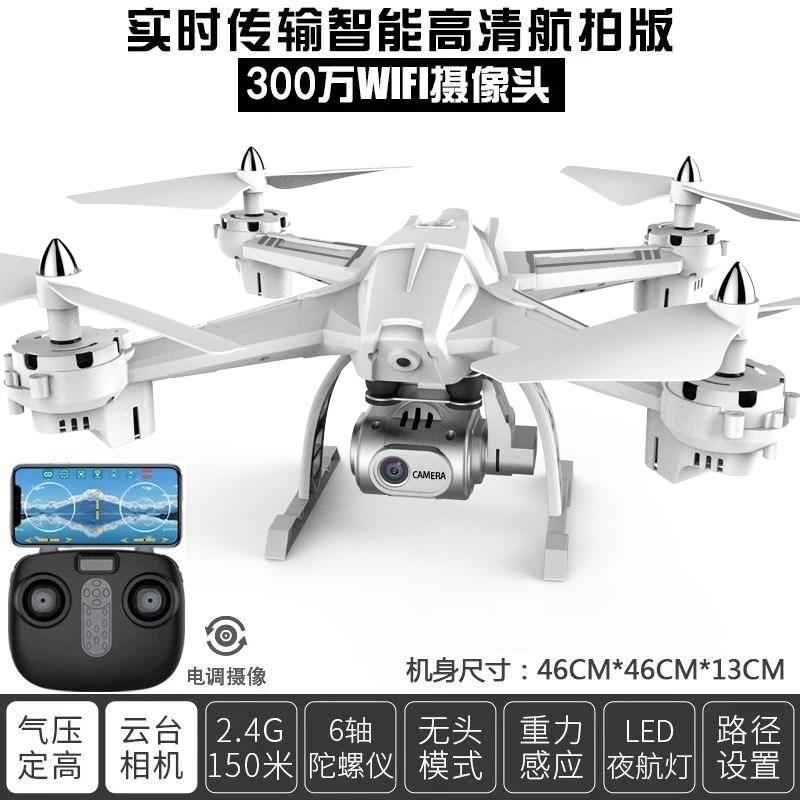 10-09新券飞行器航拍专业四轴带摄像头的无人机遥控飞机小型超长续航小学生