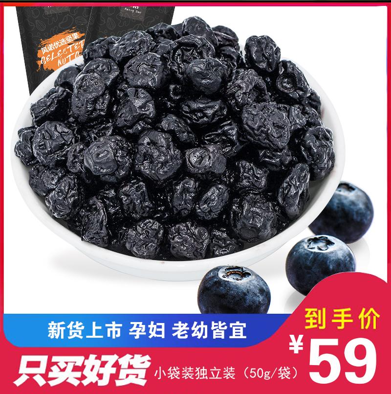风诺美国野生蓝莓干500g装小包无添加泡水蜜饯孕妇零食休闲食品