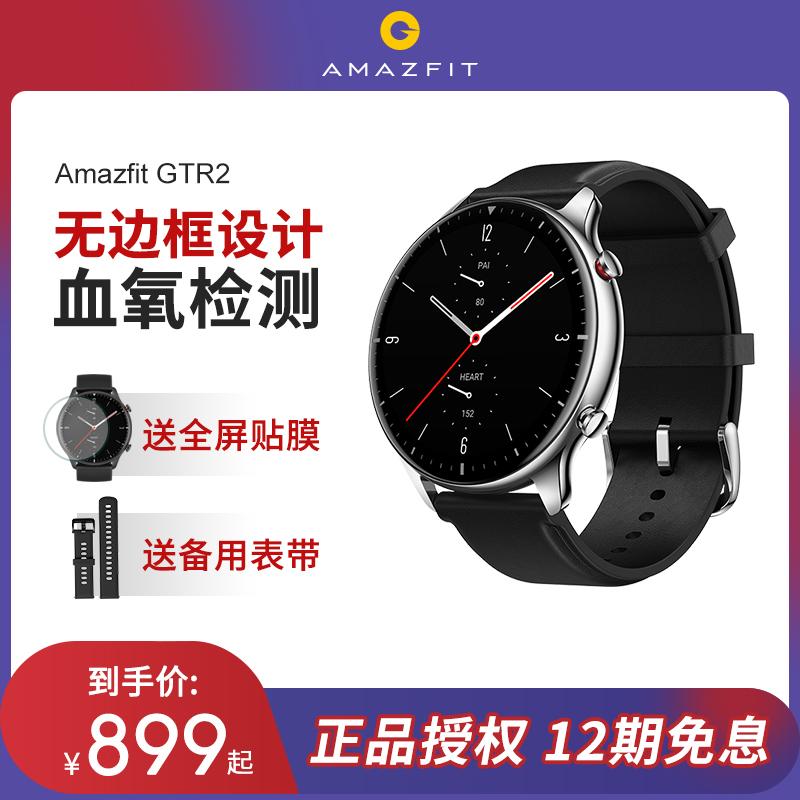 Amazfit 华米手表GTR 2/2e 经典版智能手表续航血氧定位跑步蓝牙watch gt2多功能运动手表男女