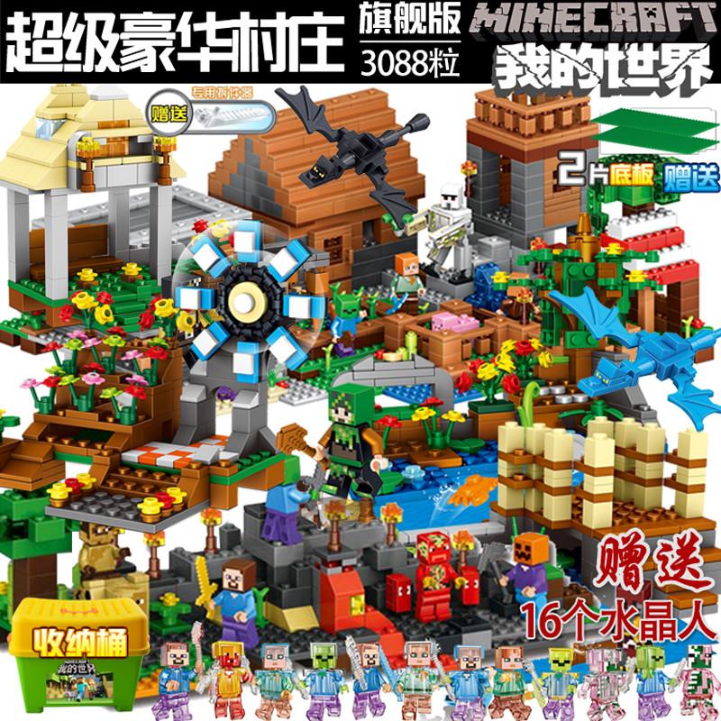 兼容我的世界乐高积木拼装益智儿童6-12岁村庄房子人仔男孩子玩具(用1元券)