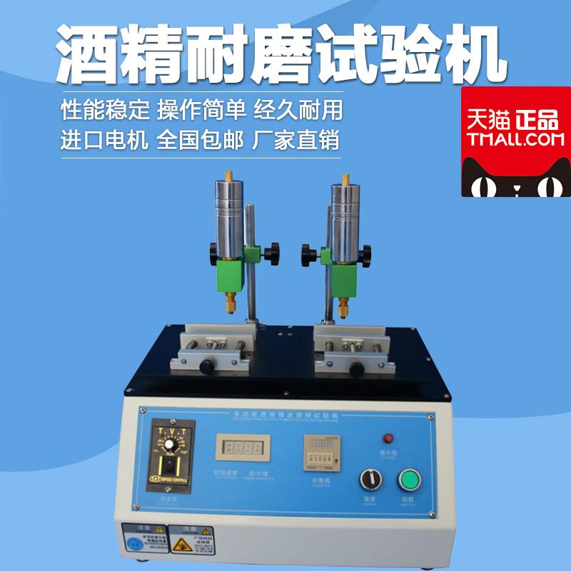 339酒精耐磨试验机 多功能橡皮铅笔耐摩擦测试仪手机外壳材料测试