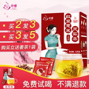 红豆薏米茶芡实赤小豆赤豆薏仁大麦苦荞茶包女花茶组合泡水男女