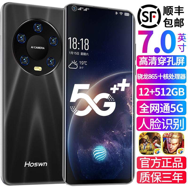 【顺丰包邮】正品5G全网通12+512G骁龙865十核5G智能手机7.0英寸全面屏安卓游戏千百元学生价手机