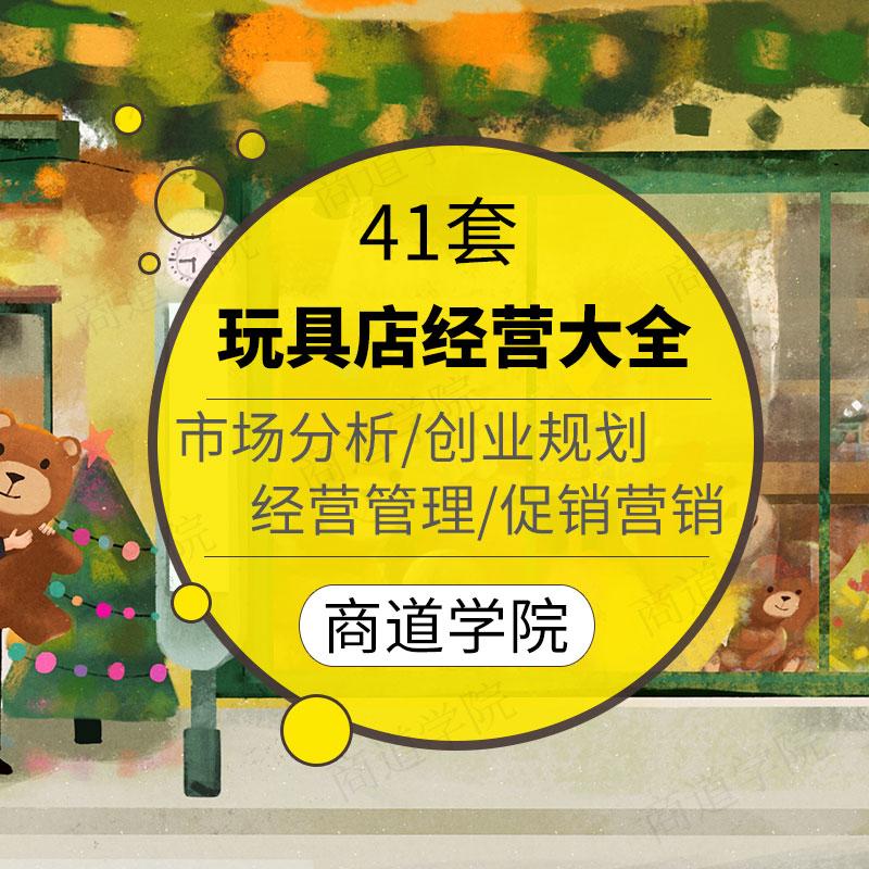 开儿童玩具店市场调查分析创业规划经营管理制度促销营销活动方案