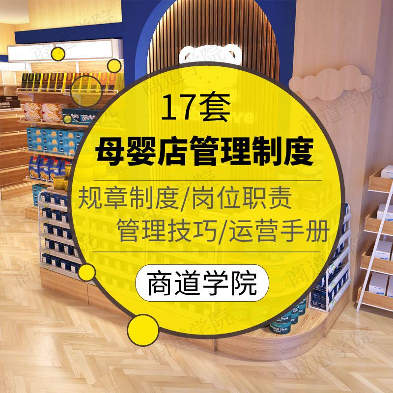 连锁孕婴用品店规章制度员工管理母婴门店店长管理制度运营手册