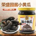 荣胜园 酱小黄瓜200g咸菜酱腌菜下饭菜早餐小菜河北保定特产酱菜