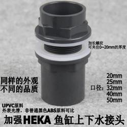 C加强版 UPVC鱼缸上下水接头 溢流上下水管管件 PVC鱼缸防水接头