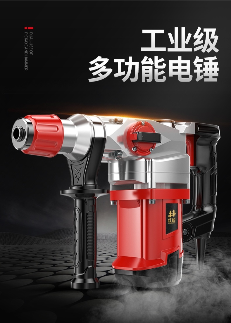 German genuine electric tool electric pick high power heavy duty concrete impact drill electric drill big electric pick