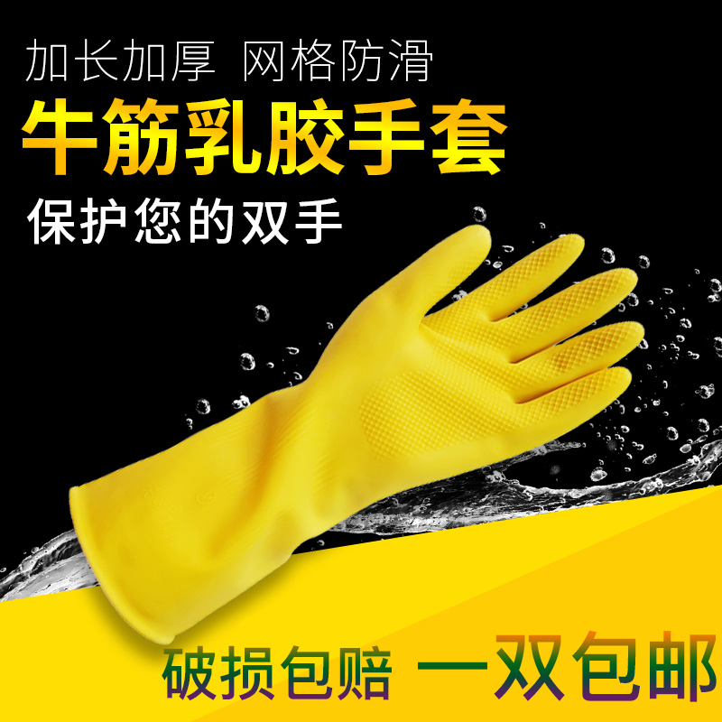 Nanyang brand cow tendon latex thickened and durable kitchen dishwashing washing site industrial rubber wear resistant extended gloves